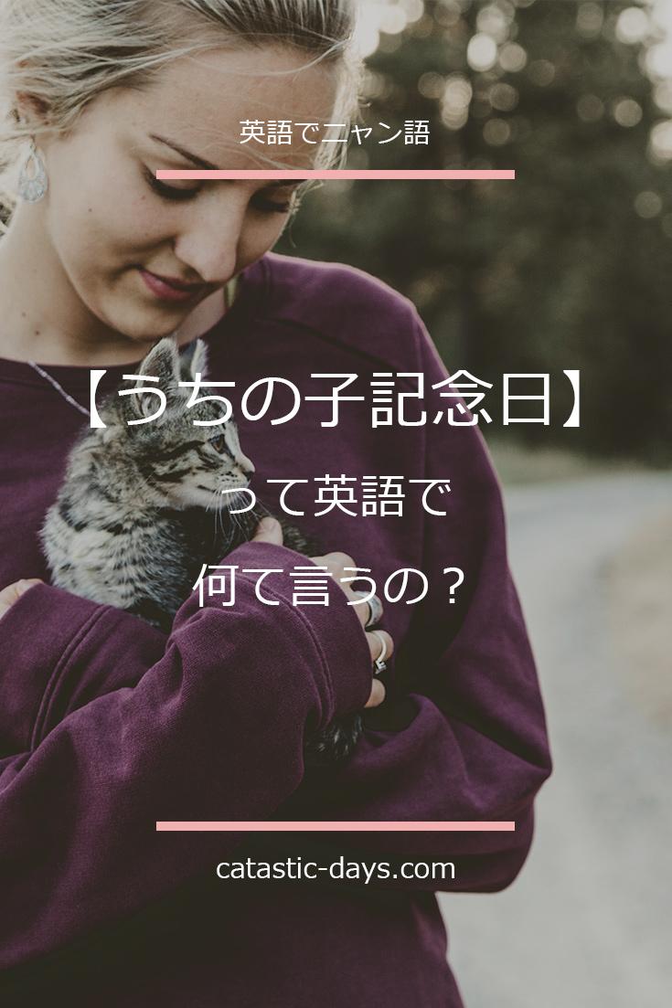 うちの子記念日って英語でなんて言うの?