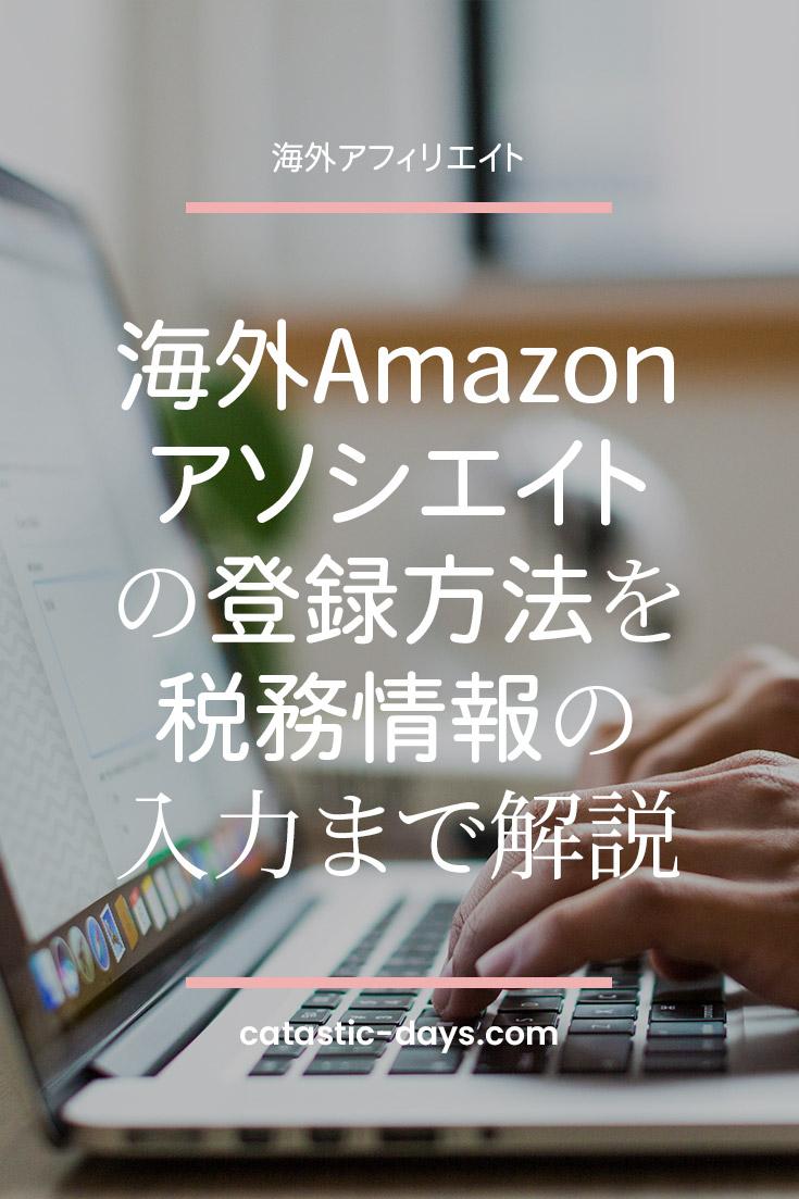 海外Amazonアソシエイトの登録方法を税務情報の入力まで解説